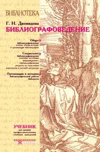 УЧЕБНИК БИБЛИОТЕКОВЕДЕНИЕ ОБЩИЙ КУРС СПБ 2013 СКАЧАТЬ БЕСПЛАТНО