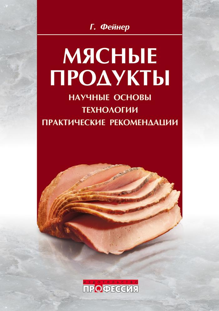 """Г.Фейнер """"Мясные продукты:"""