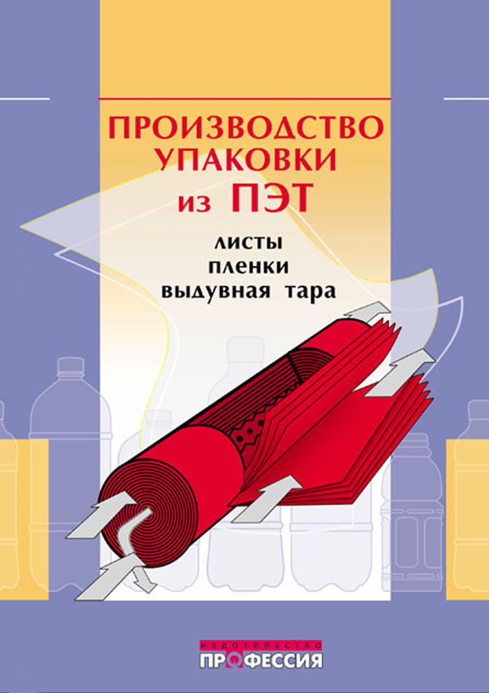 """Химические технологии и оборудование от издательства  """"Профессия """" ."""