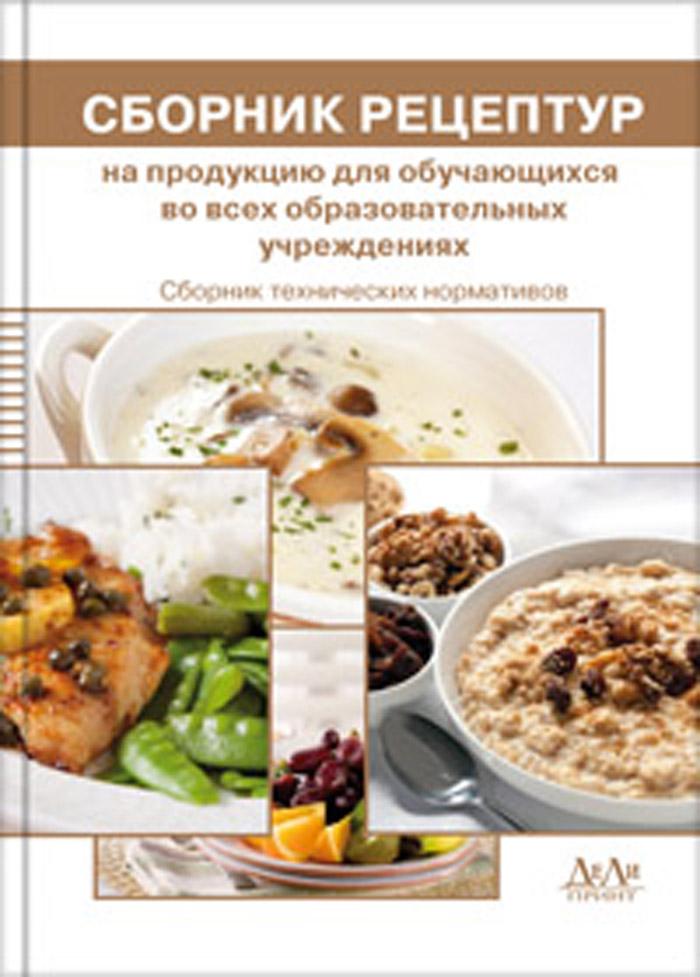 рецептурный справочник для питания детей в техникуме