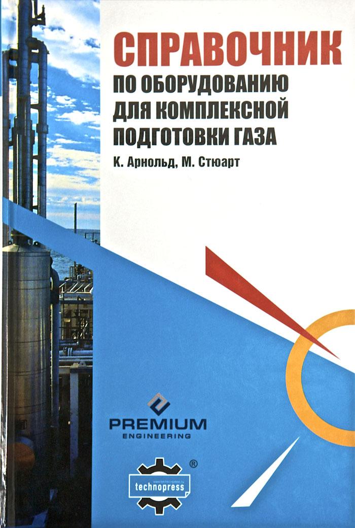 Книга известных американских специалистов карнольда и мстюарта surface production operations: volume 1